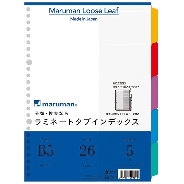ラミネートタブインデックス B5(26穴) 5山 5枚 LT5005 【maruman/マルマン】[DM便(1)]|artandpaperm