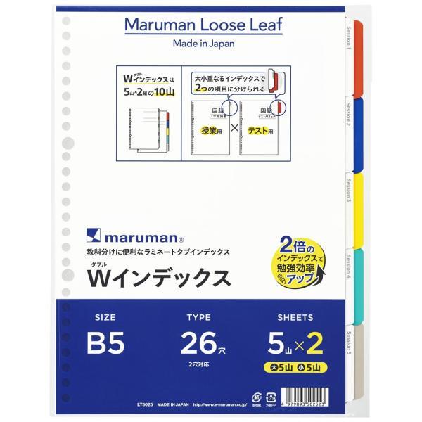 インデックス ラミネートタブ シート Wインデックス B5 26穴 5山x2組 LT5025 マルマン (DM便 ネコポス2点まで)|artandpaperm