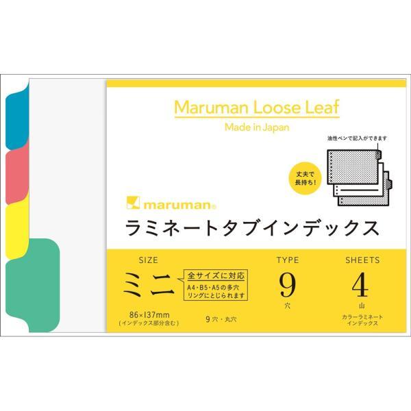 マルマン ルーズリーフ ラミネートタブ インデックス ミニ B7変形(9穴) 4山 LT7004 [DM便(2)]|artandpaperm