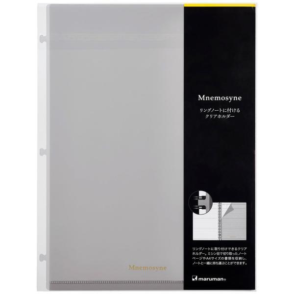 マルマン ノートアクセサリー ニーモシネ 限定品 A4 リング取付型 クリアホルダー MNHD1 (DM便1)maruman|artandpaperm