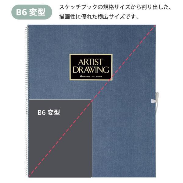 マルマン ノート グリフィー B6変型 アンチークレイド紙 N1484[DM便2](旧メール便)|artandpaperm|05