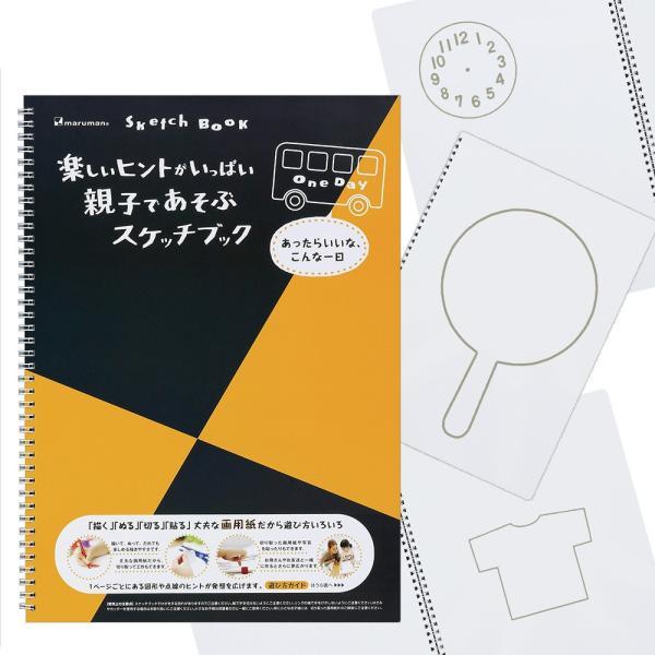 マルマン スケッチブック 図案シリーズ ONEDAY(ワンディ) B4(352×251×6mm) S520 並口画用紙24枚 (DM便不可) maruman|artandpaperm