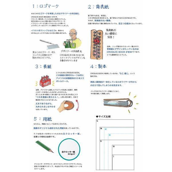 クロッキーブック S・M・Lシリーズ (356X268mm) 白クロッキー紙 52.3g/m2 100枚 SL-02 【maruman/マルマン】[DM便不可]|artandpaperm|02