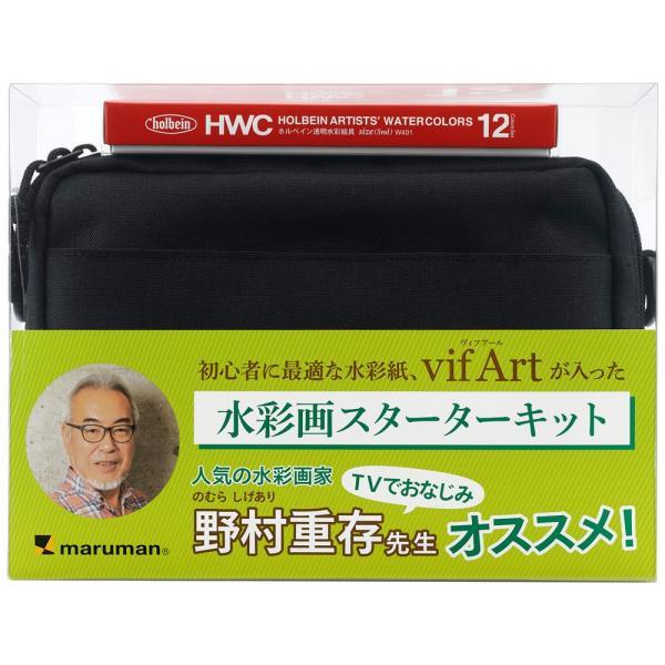 マルマン ヴィフアール 水彩画 スターター キット SVSK12 [DM便不可]|artandpaperm|13