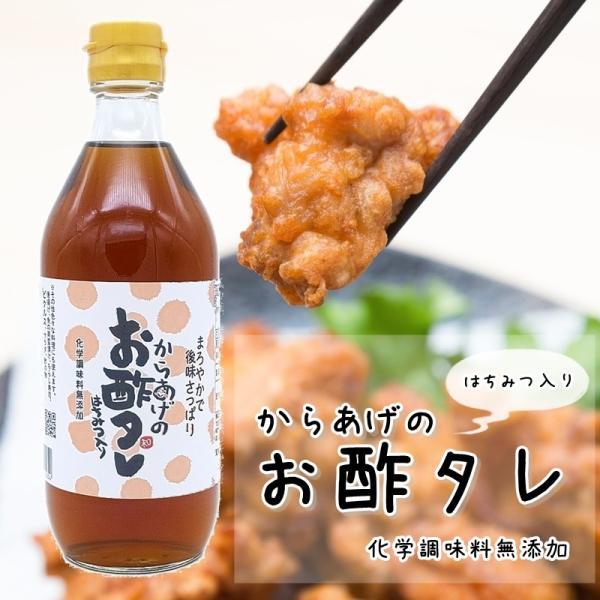 からあげのお酢タレ 化学調味料無添加 かけるだけで美味しく 簡単 便利 国産素材 300ml|artboxkyoto