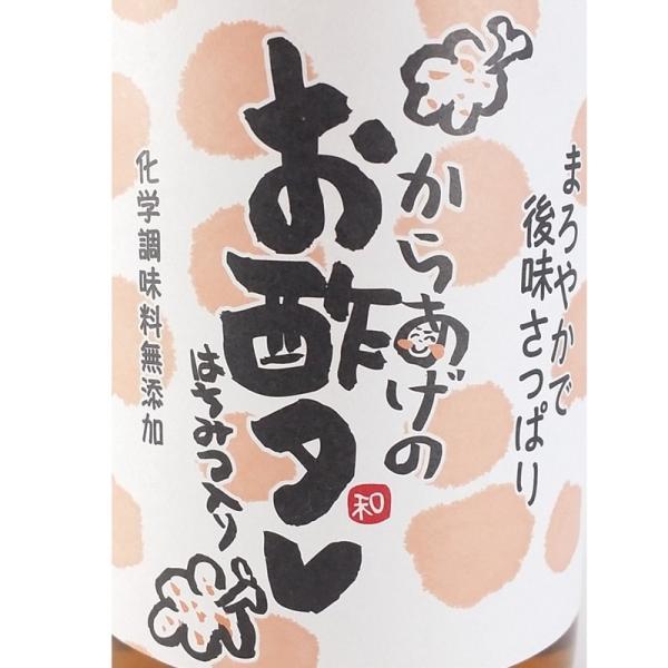 からあげのお酢タレ 化学調味料無添加 かけるだけで美味しく 簡単 便利 国産素材 300ml|artboxkyoto|02