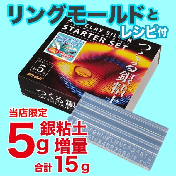 アートクレイシルバースターターセット 送料無料 銀粘土 5g増量 リングモールド レシピ付 通販|artclaytsuhan