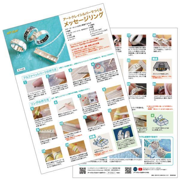 アートクレイシルバースターターセット 送料無料 銀粘土 5g増量 リングモールド レシピ付 通販|artclaytsuhan|04
