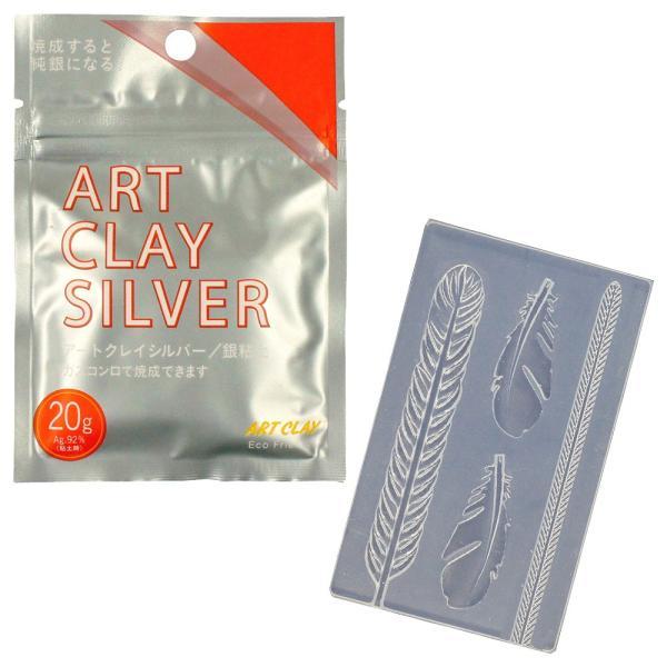 銀粘土 アートクレイシルバー20g フェザーモチーフモールド付 /純銀粘土 手作り シルバー アクセサリー クレイ|artclaytsuhan
