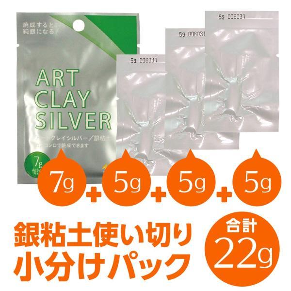 アートクレイシルバー22gパック ( 5g+5g+5g+7g)純銀粘土 手作り シルバー アクセサリー クレイ 通販|artclaytsuhan