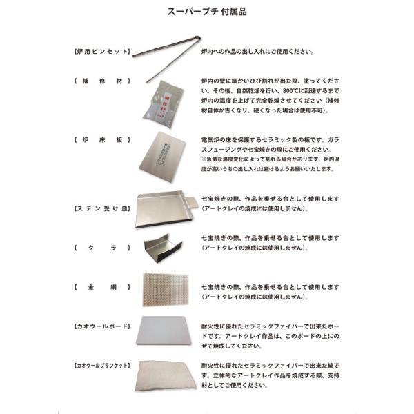 家庭用小型電気炉スーパープチ|artclaytsuhan|03