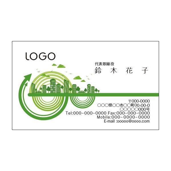 カラーデザイン名刺 ショップカード 印刷 作成 100枚 オリジナルロゴ入れ可 イラスト グリーン エコ リサイクル recycle001|artcode