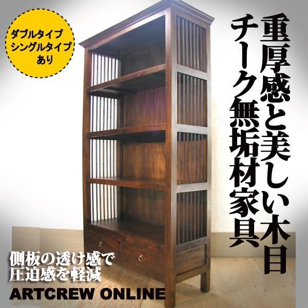 ブックケース・BOOK CASE DOUBLE・本棚引出し付・チーク無垢材・インドネシア直輸入・真鍮金具付|artcrew