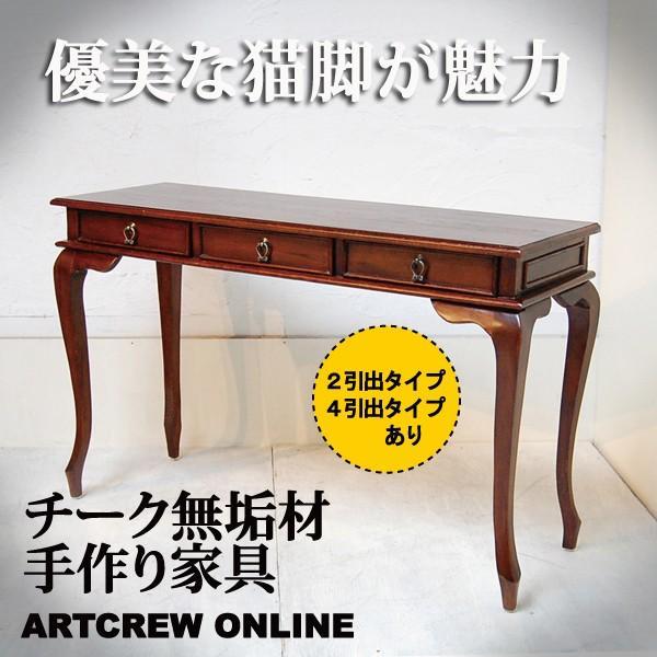 テーブル・パソコンデスク・コンソール3引出・チーク無垢材・インドネシア直輸入・真鍮金具付・|artcrew