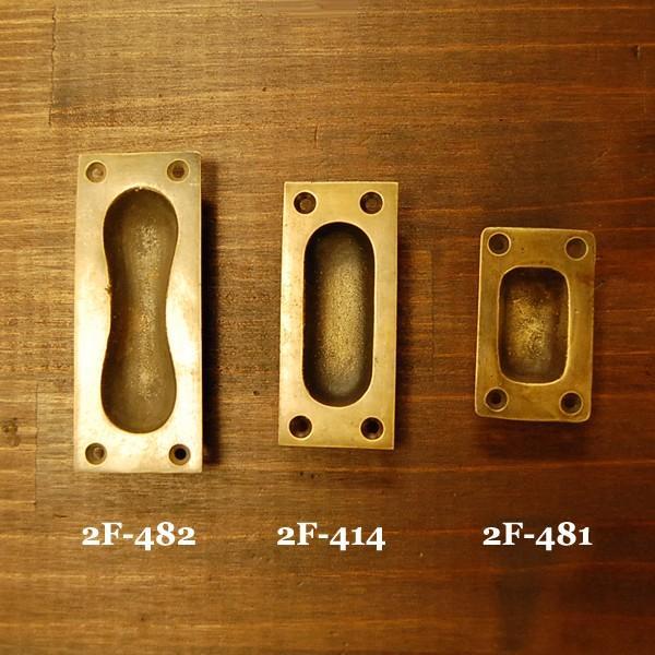 ブラス取っ手 引戸用 真鍮把手 インドネシア直輸入・インテリアパーツ・古色仕上げ アンティーク仕上げ 家具修理 家具部品 DIY|artcrew|05