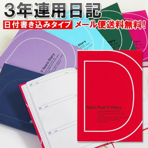 日記帳 3年日記 /m/ artemis-webshop-2