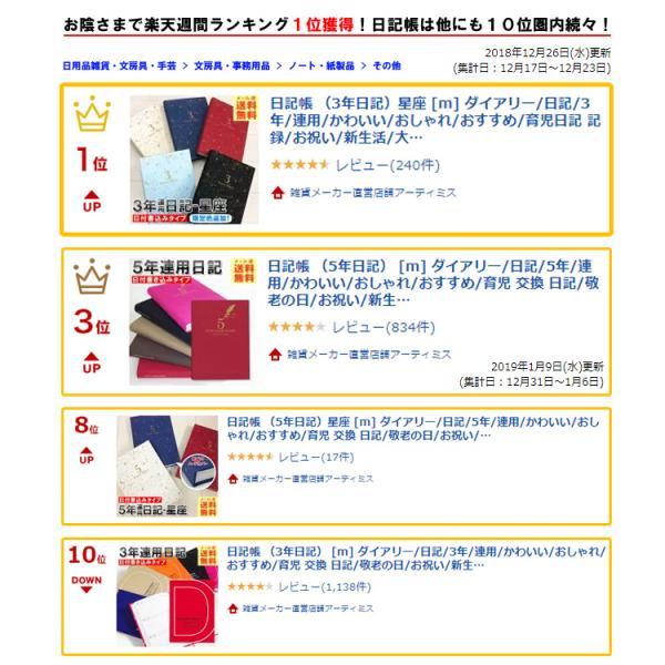 日記帳 3年日記 /m/ artemis-webshop-2 02