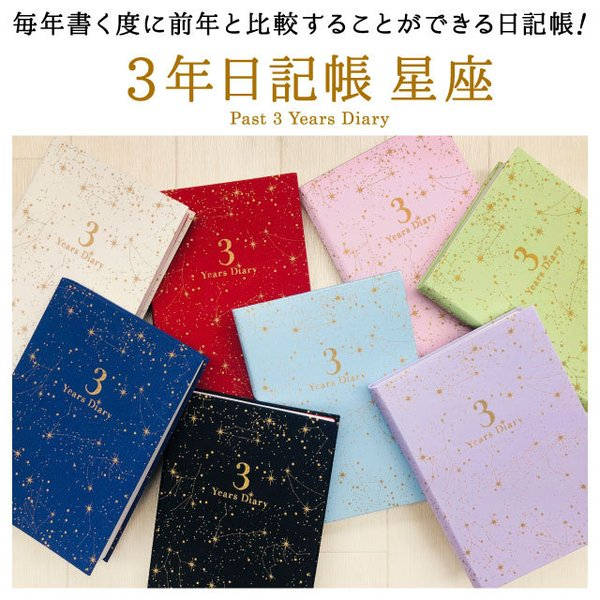 日記帳 3年日記 星座 /m/|artemis-webshop-2|03