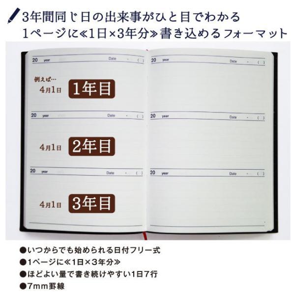 日記帳 3年日記 星座 /m/|artemis-webshop-2|05