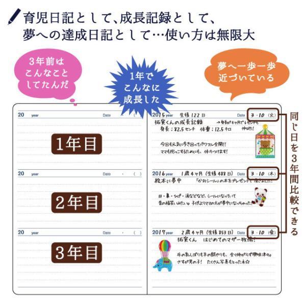 日記帳 3年日記 星座 /m/|artemis-webshop-2|06