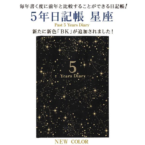 日記帳 5年日記 星座 /m/|artemis-webshop-2|02