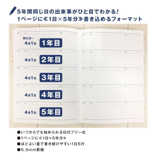 日記帳 5年日記 星座 /m/|artemis-webshop-2|04