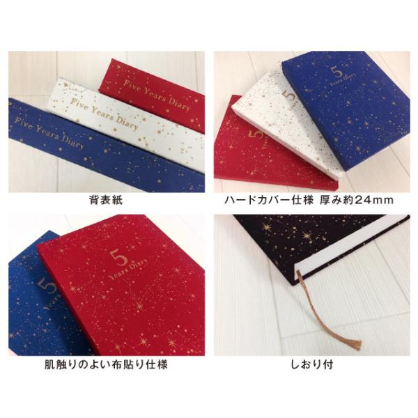 日記帳 5年日記 星座 /m/|artemis-webshop-2|08