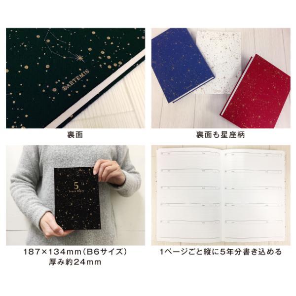 日記帳 5年日記 星座 /m/|artemis-webshop-2|09