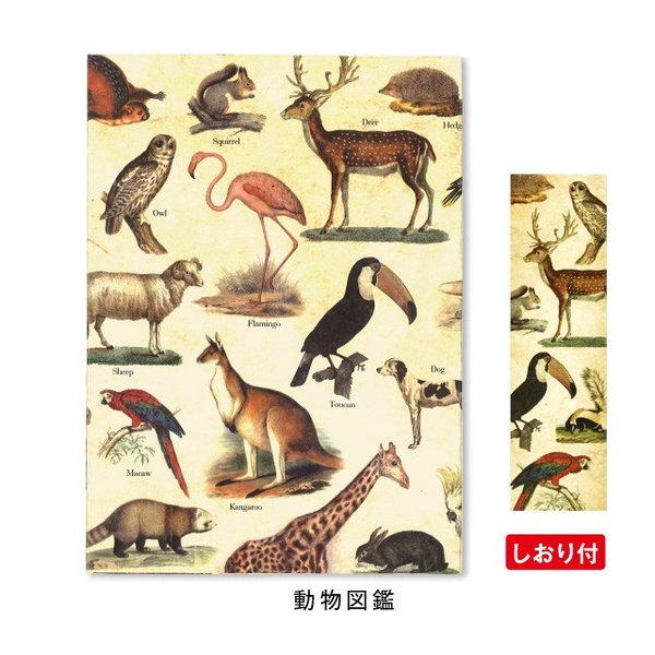 ファイバー フリーサイズ ブックカバー 動物図鑑 /m/|artemis-webshop-2