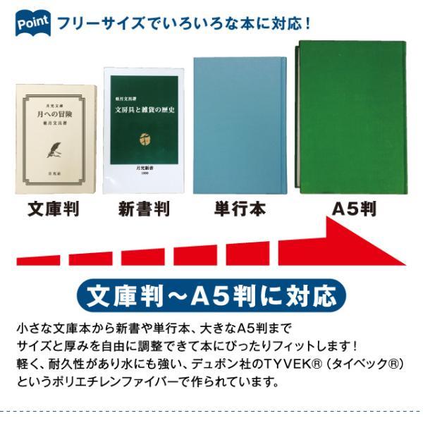 ファイバー フリーサイズ ブックカバー 動物図鑑 /m/|artemis-webshop-2|03