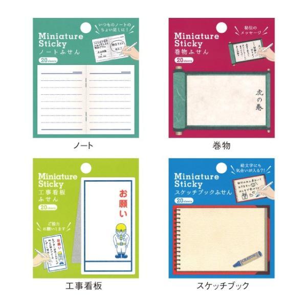 付箋  ミニチュア ふせん  m  ノート 巻物 工事看板 スケッチブック|artemis-webshop-2