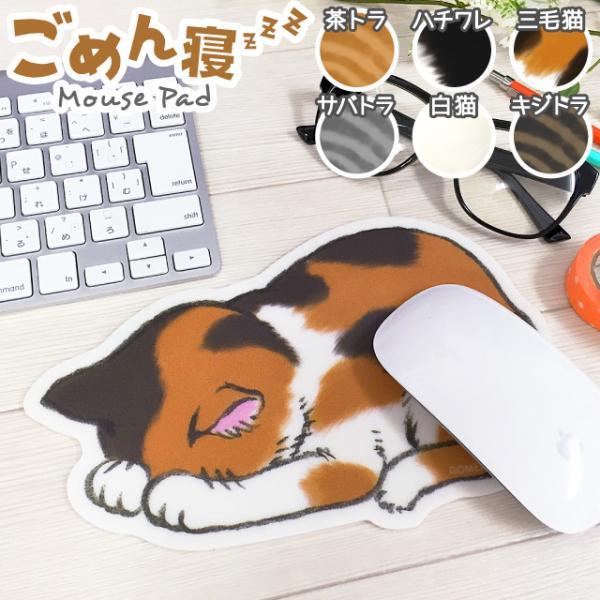 ごめん寝 (ネコ) マウスパッド /m/|artemis-webshop-2
