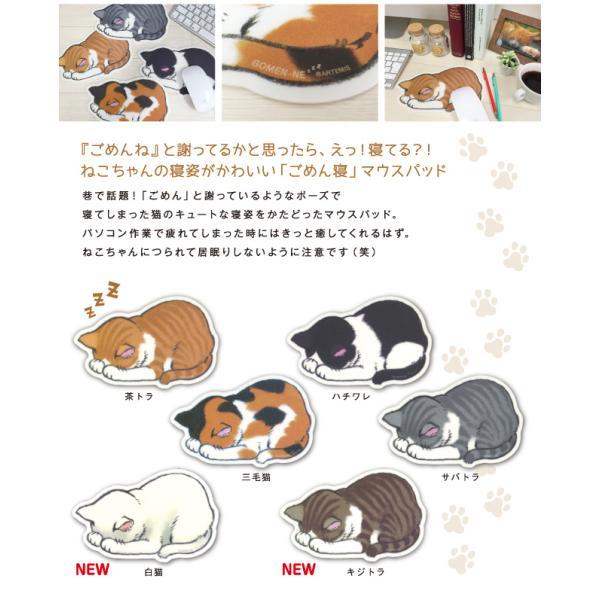 ごめん寝 (ネコ) マウスパッド /m/|artemis-webshop-2|02