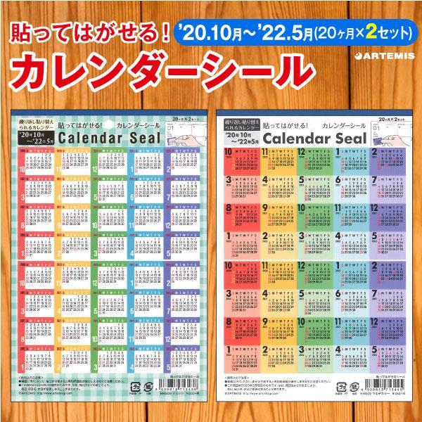 2020年10月〜2022年5月(20ヶ月×2セット) 貼ってはがせる カレンダーシール [m]手帳 スケジュール帳 月間シール 2021年 追加 かわいい デザイン おしゃれ