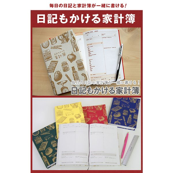 日記もかける家計簿 /m/ artemis-webshop-2 02