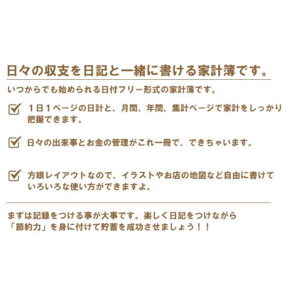 日記もかける家計簿 /m/ artemis-webshop-2 03