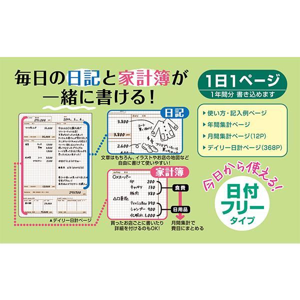 日記もかける家計簿 /m/ artemis-webshop-2 04