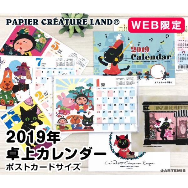 WEB限定 / パピエカレンダー2019 卓上タイプ /m/|artemis-webshop-2|05
