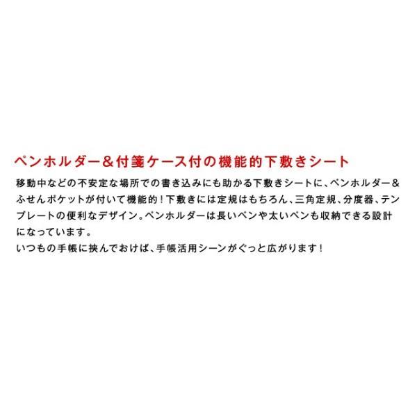 手帳 付属 小物 下敷 ペンホルダー /m/|artemis-webshop-2|02