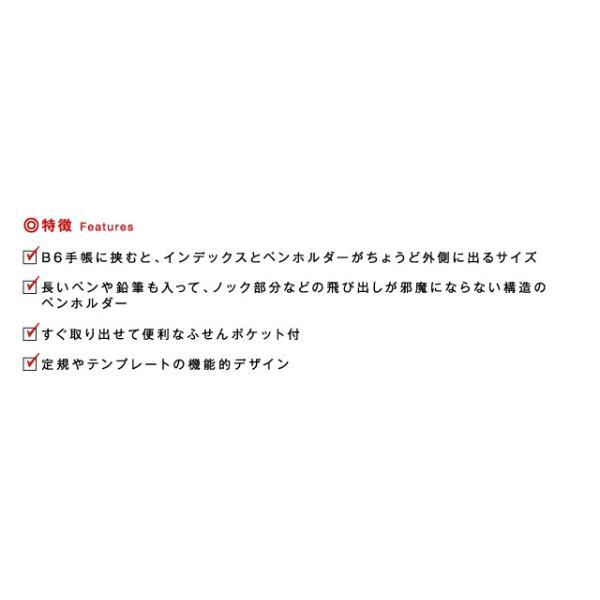 手帳 付属 小物 下敷 ペンホルダー /m/|artemis-webshop-2|04