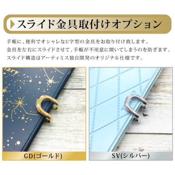 【手帳オプション】スライド金具(取付け) /m/|artemis-webshop-2