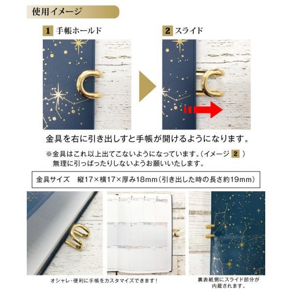 【手帳オプション】スライド金具(取付け) /m/|artemis-webshop-2|02