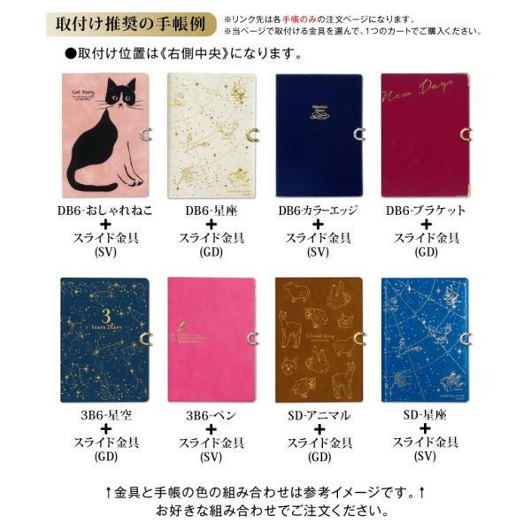 【手帳オプション】スライド金具(取付け) /m/|artemis-webshop-2|03