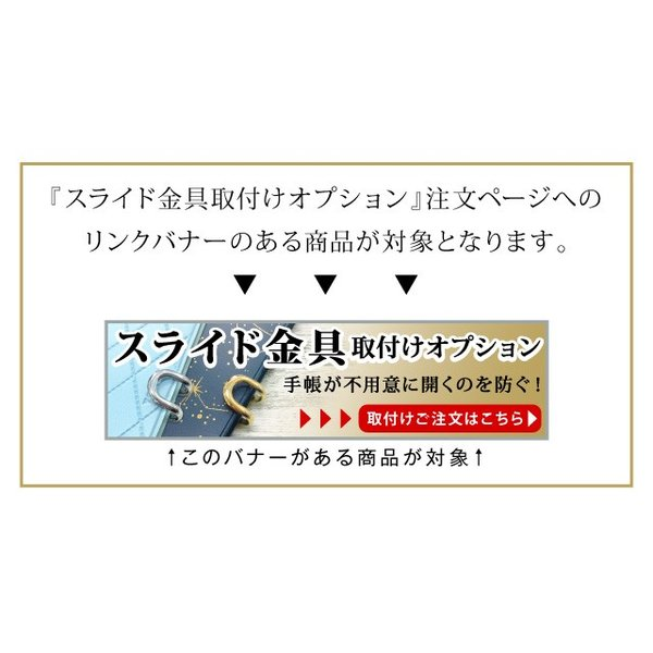 【手帳オプション】スライド金具(取付け) /m/|artemis-webshop-2|05