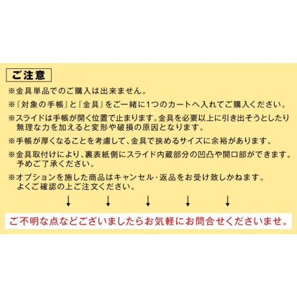 【手帳オプション】スライド金具(取付け) /m/|artemis-webshop-2|06