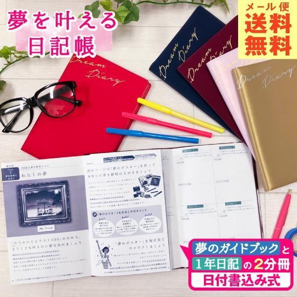 夢を叶える日記帳 /m/|artemis-webshop-2