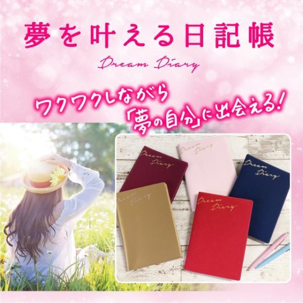 夢を叶える日記帳 /m/|artemis-webshop-2|02
