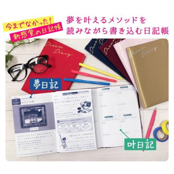 夢を叶える日記帳 /m/|artemis-webshop-2|03