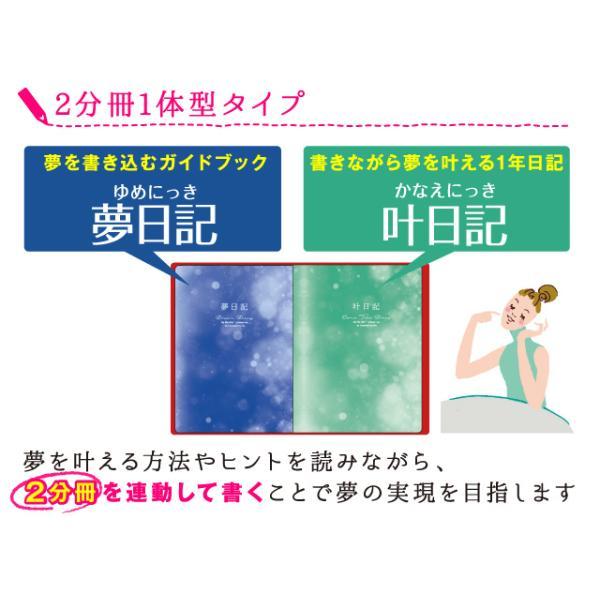 夢を叶える日記帳 /m/|artemis-webshop-2|06