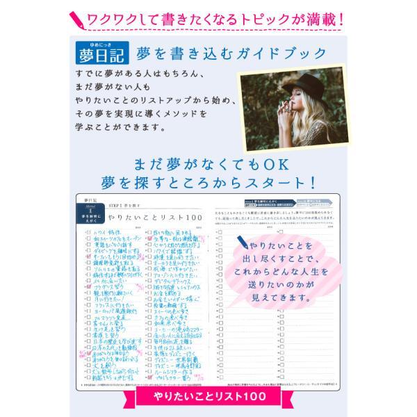 夢を叶える日記帳 /m/|artemis-webshop-2|07